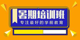 "<span style=""color: #07aefc""></span>黄色活泼暑期培训班公众号首图在线设计制作生成"