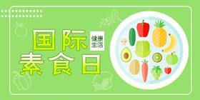 "<span style=""color: #07aefc""></span>绿色小清新国际素食日公众号首图在线设计制作生成"
