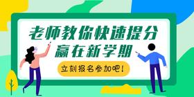 "<span style=""color: #07aefc""></span>绿色扁平老师教你快速提分赢在新学期公众号首图在线设计制作生成"
