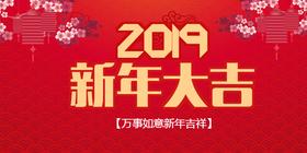 2019新年大吉公眾號首圖模板在線設計制作生成二維碼模板圖片