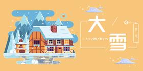 傳統節氣大雪公眾號首圖模板在線設計制作生成二維碼模板圖片