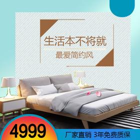 "<span style=""color: #07aefc""></span>舒适床垫淘宝主图在线设计制作生成"
