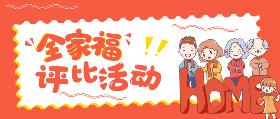"<span style=""color: #07aefc""></span>全家福評比活動"