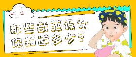 "<span style=""color: #07aefc""></span>奇葩設計知多少"
