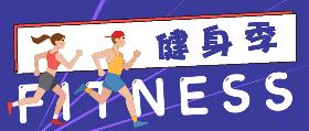 "<span style=""color: #07aefc""></span>健身季"