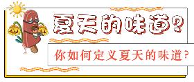 """<span style=""""color: #07aefc""""></span>夏天的味道"""