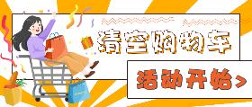 "<span style=""color: #07aefc""></span>清空購物車"