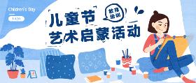 "<span style=""color: #07aefc""></span>兒童節藝術啟蒙活動"