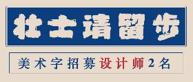 "<span style=""color: #07aefc""></span>招募設計師"