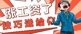 """<span style=""""color: #07aefc""""></span>漲工資技巧"""