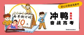 "<span style=""color: #07aefc""></span>奮戰高考"
