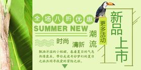 綠色清新新品上市公眾號首圖在線設計制作生成