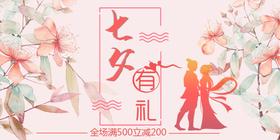 粉色浪漫七夕有禮公眾號首圖在線設計制作生成