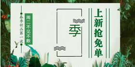 綠色清新上新搶免單公眾號首圖在線設計制作生成